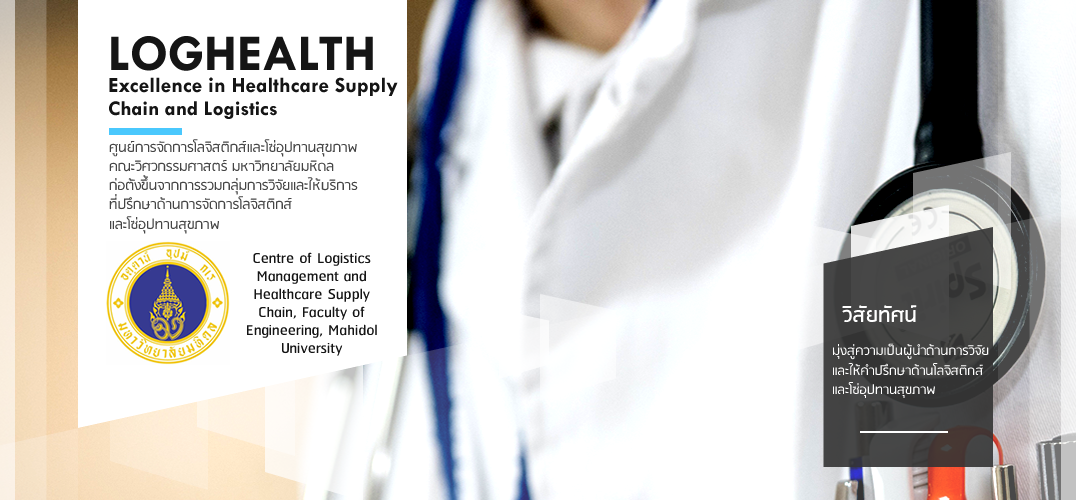 LOGHEALTH : Healthcare Supply Chain Excellence Centre